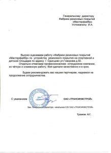 """Николай Генадьевич ООО """"Трансинжстрой"""""""