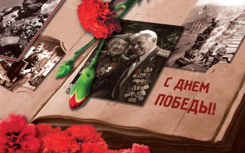 День Великой Победы — 9 Мая!