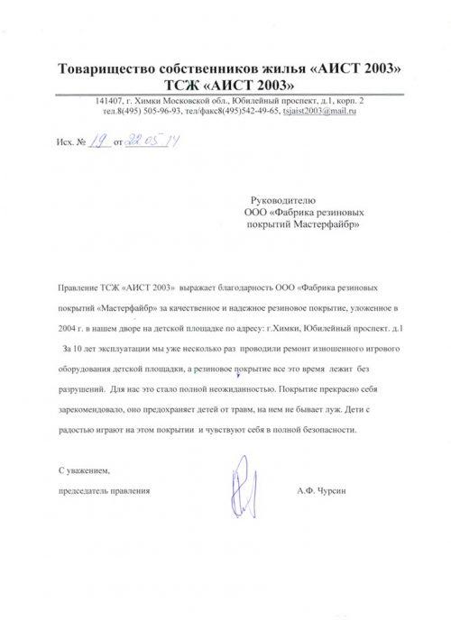 """ТСЖ """"АСТ"""""""