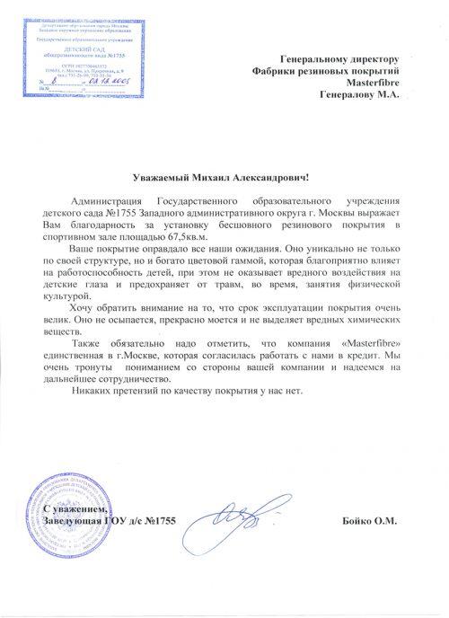 ГОУ д/с №1755