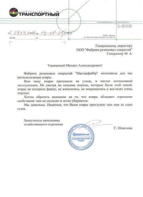 Коммерческий банк ТРАНСПОРТНЫЙ
