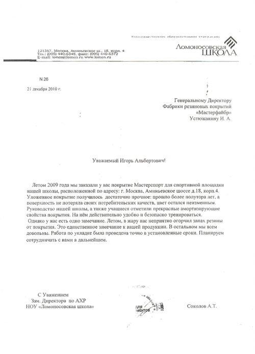 """НОУ """"Ломоносовская школа"""""""