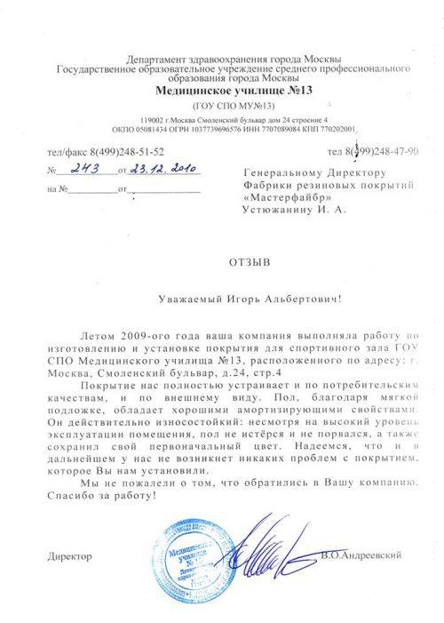 ГОУ СПО Медицинское училище №13