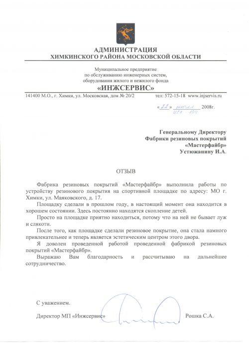 Администрация Химкинского района Московской области.