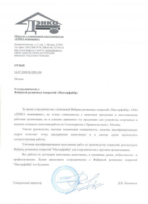 """ООО """"Денка инжиниринг"""""""