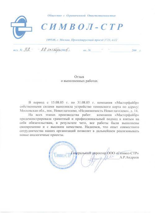 ООО Символ СТР