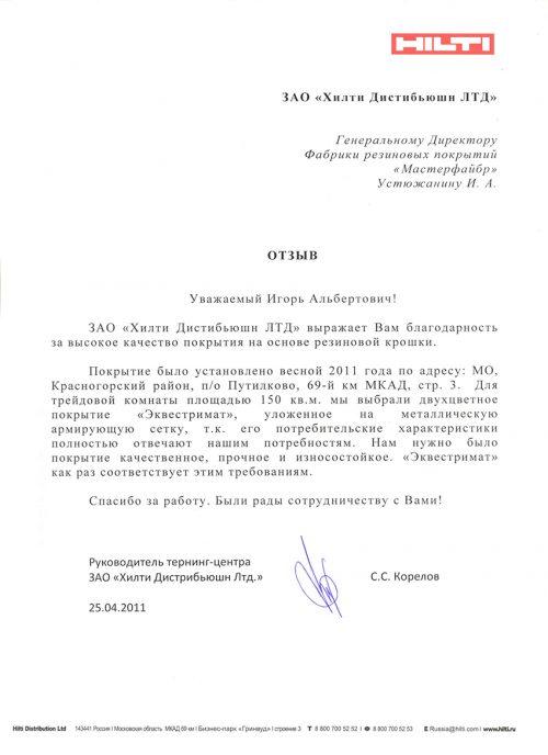ЗАО «Хилти Дистибьюшн ЛТД»
