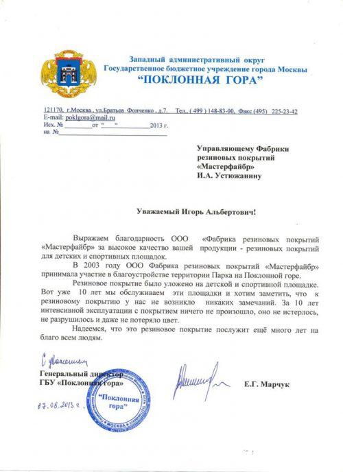 """ГБУ г. Москвы """"Поклонная гора"""""""