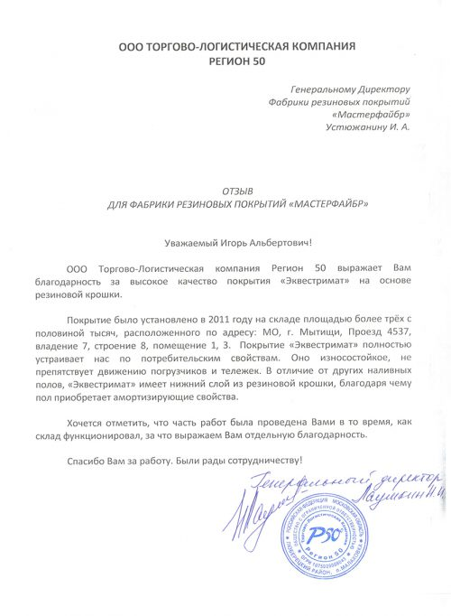 ООО ТОРГОВО-ЛОГИСТИЧЕСКАЯ КОМПАНИЯ РЕГИОН 50