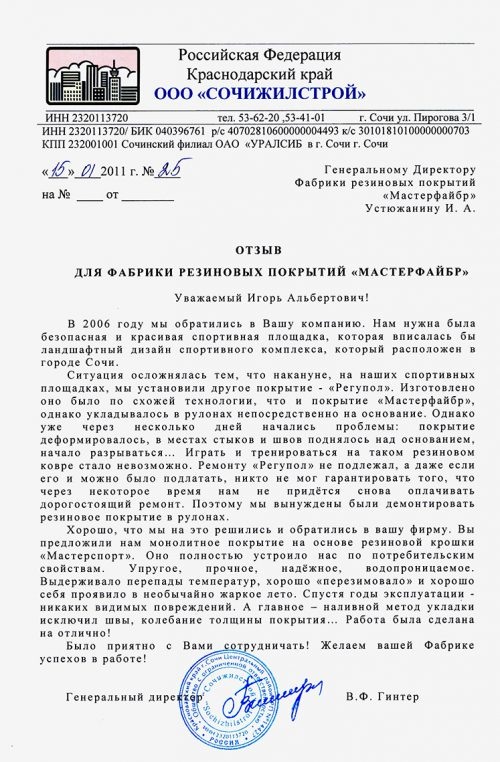 "ООО ""Сочижилстрой"""