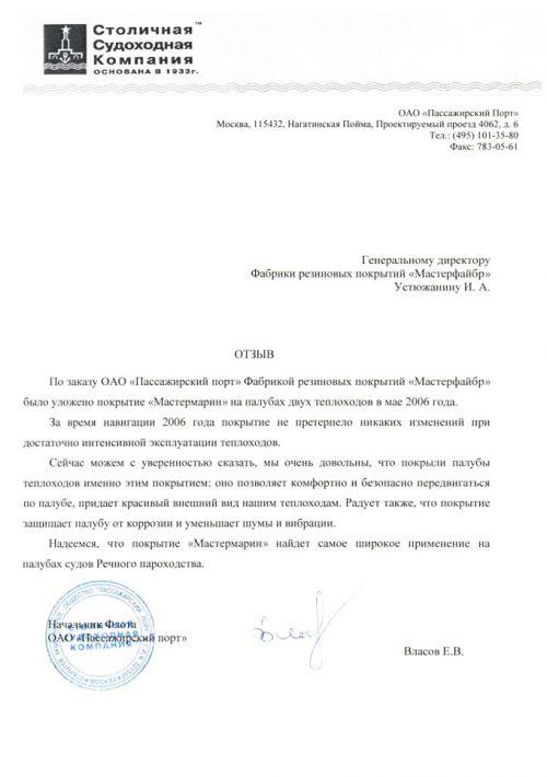 ОАО «Пассажирский порт»