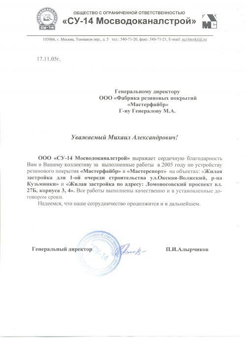 СУ-15 Мосводоканалстрой