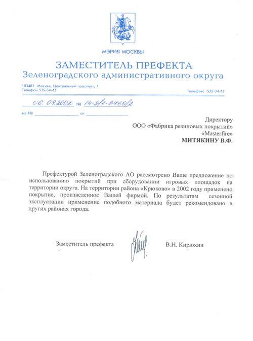 Заместитель прифекта Зеленоградского административного округа